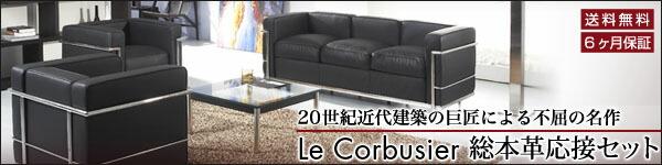 デザイナーズ家具 Le Corbusier 総本革応接セット