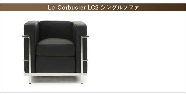 ル・コルビジェ LC2 シングルソファ Le Corbusier