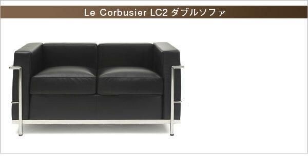 ル・コルビジェ LC2 ダブルソファ Le Corbusier
