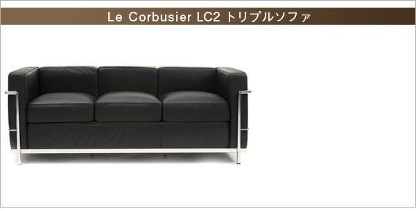 ル・コルビジェ LC2 トリプルソファ Le Corbusier