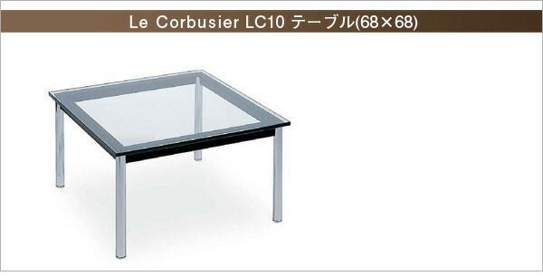 ル・コルビジェ LC10 テーブル (68cm四方) Le Corbusie