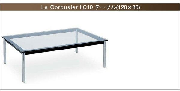 ル・コルビジェ LC10 テーブル (幅120cm/高さ36.2cm) Le Corbusier