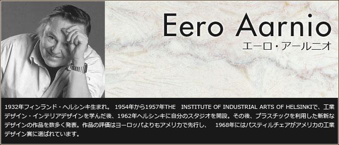 エーロ・アールニオ