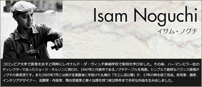 イサム・ノグチ