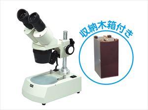充電式同時点灯双眼実体顕微鏡木箱中付 8378 P12Sep14