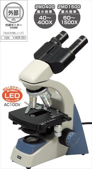 双眼生物顕微鏡2MD400 9909 P12Sep14