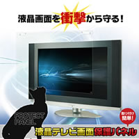 FJK-ETV42 42インチ用液晶テレビ画面保護パネル(代引き不可)