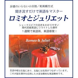 聞き流すだけで英語をマスター ロミオとジュリエット P12Sep14