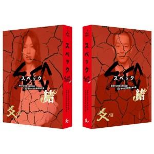 ブルーレイ版 劇場版SPEC 〜結〜 爻ノ篇 プレミアム・エディション TCBD-0351 P12Sep14