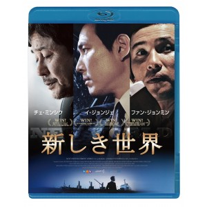 ブルーレイ版 新しき世界 Blu-ray MPF-11716 P12Sep14