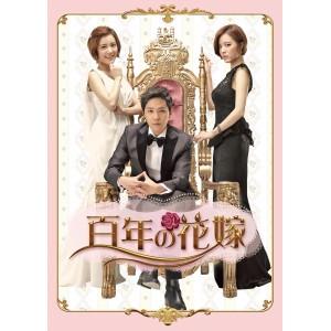 ブルーレイ版 百年の花嫁 韓国未放送シーン追加特別版 Blu-ray BOX1 TCBD-0369 P12Sep14
