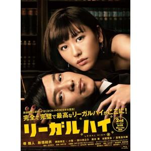 ブルーレイ版 リーガルハイ 2ndシーズン 完全版 Blu-ray BOX TCBD-0312 P12Sep14