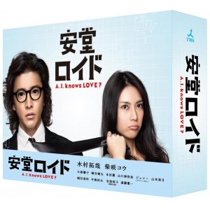 ブルーレイ版 安堂ロイド〜A.I. knows LOVE?〜 Blu-ray BOX TCBD-0314 P12Sep14