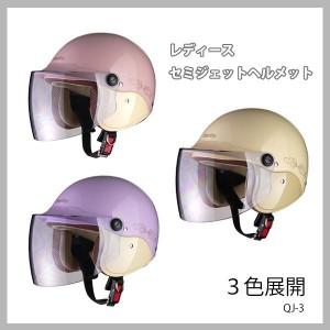 レディースセミジェットヘルメット QJ-3 パールピンク P12Sep14