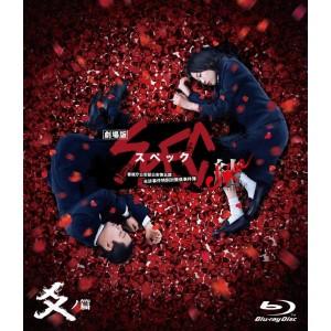 ブルーレイ版 劇場版SPEC 〜結〜 爻ノ篇 スタンダード・エディション TCBD-0350 P12Sep14