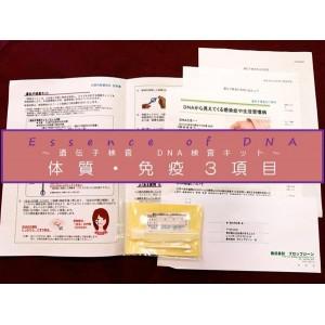 遺伝子検査 DNA検査キット 体質・免疫3項目 P12Sep14