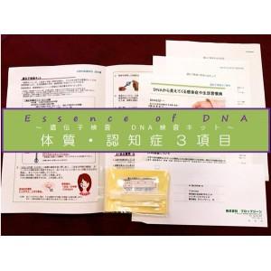 遺伝子検査 DNA検査キット 体質・認知症3項目 P12Sep14