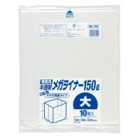 ML150 メガライナー 150L 半透明 30冊入(代引き不可)