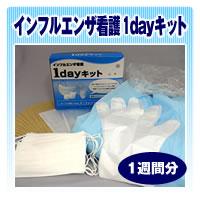 インフルエンザ看護 1dayキット(1週間分) P12Sep14