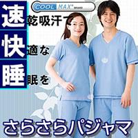 クールマックスさらさらパジャマ(紳士用) P12Sep14