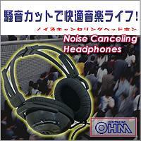 ノイズキャンセリングヘッドホン HP-NC88N P12Sep14