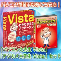 パソコン大先生Vista+デジカメ大先生Vistaセット P12Sep14