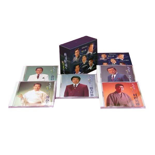 戦後歌謡の巨星たち NKCD-7231〜5 P12Sep14
