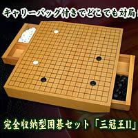 完全収納型囲碁セット「三冠王II」 P12Sep14