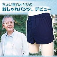 田口式健康パンツ「シルバーダンディ」 3枚組 M P12Sep14
