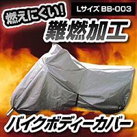 燃えにくいボディーカバーオックス L BB-003(代引き不可) P12Sep14