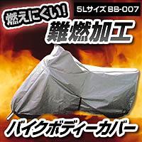 燃えにくいボディーカバーオックス 5L BB-007(代引き不可) P12Sep14