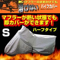 溶けないバイクカバー(ハーフタイプ) S BB-701 P12Sep14