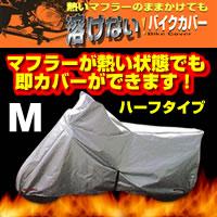 溶けないバイクカバー(ハーフタイプ) M BB-702(代引き不可) P12Sep14