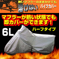 溶けないバイクカバー(ハーフタイプ) 6L BB-708 P12Sep14