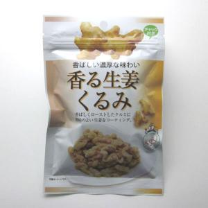 フジサワ 香る生姜くるみ50g×20袋(代引き不可) P12Sep14