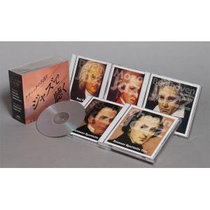 クラシックの名曲をジャズで聴く CD5枚組 SWING-001(代引き不可) P12Sep14