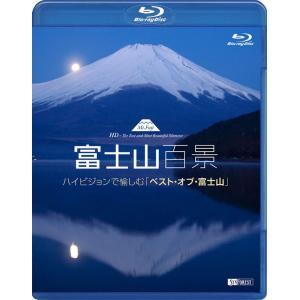 富士山百景 ハイビジョンで愉しむ「ベスト・オブ・富士山」(ブルーレイ版) P12Sep14