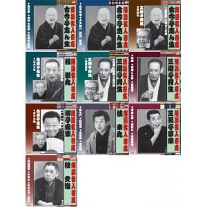 落語名人寄席 CD10枚組(1) P12Sep14