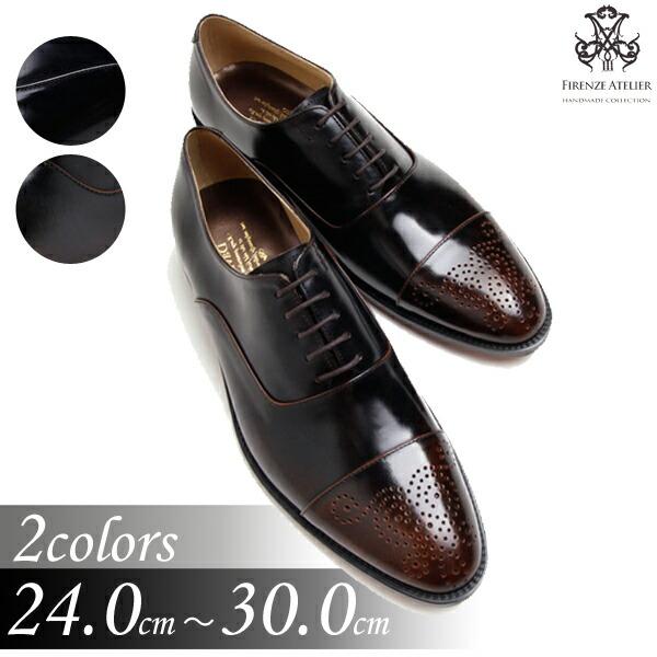 ビジネスシューズ 本革 日本未入荷!最新モデル!! 日本未発売ブランド メンズ 靴 シューズ 大きいサイズ30cmまで 小さいサイズ24cmから 個性的なメダリオンで差がつく(代引き不可)