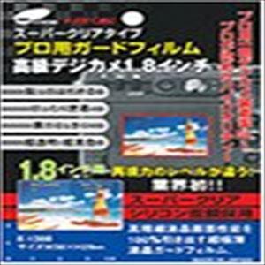 ETSUMI エツミ プロ用ガードフィルム 1.8インチ用 E-1388 P12Sep14