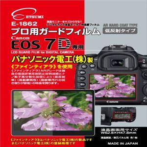 ETSUMI エツミ プロ用ガードフィルムAR Canon_EOS7D専用 E-1862 P12Sep14