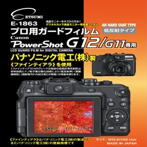 ETSUMI エツミ プロ用ガードフィルムAR Canon_PowerShot_G11専用 E-1863 P12Sep14