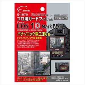 ETSUMI エツミ プロ用ガードフィルムAR Canon_EOS1DMark専用 E-1870 P12Sep14