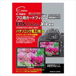 ETSUMI エツミ プロ用ガードフィルムAR Canon_EOS_Kiss_X4専用 E-1883 P12Sep14
