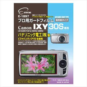 ETSUMI エツミ プロ用ガードフィルムAR Canon_IXY30S専用 E-1897 P12Sep14