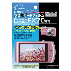 ETSUMI エツミ プロ用ガードフィルムAR Panasonic_Lumix_FX70専用 E-1900 P12Sep14