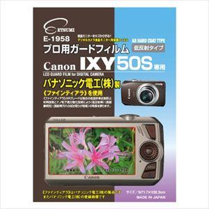 ETSUMI エツミ プロ用ガードフィルムAR Canon_IXY50S専用 E-1958 P12Sep14