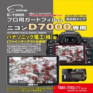 ETSUMI エツミ プロ用ガードフィルムAR Nikon_D7000専用 E-1966 P12Sep14