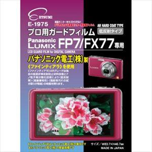 ETSUMI エツミ プロ用ガードフィルムAR Panasonic_Lumix_FX77専用 E-1975 P12Sep14