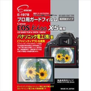 ETSUMI エツミ プロ用ガードフィルムAR Canon_EOSKissX5専用 E-1978 P12Sep14